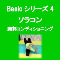 ソラコン,胸郭,JCCA,コアコン,大阪