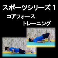 コアフォース,体幹,トレーニング,JCCA,大阪