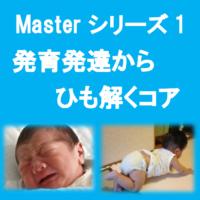 発育発達,コア,JCCA,マスターシリーズ,大阪