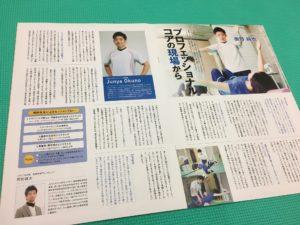 CCJ,プロフェッショナルコアの現場から,奥野純也