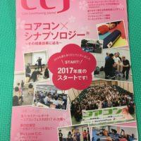 JCCA,コアコンディニング,会報誌,奥野純也