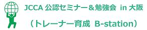 コアコンディショニングトレーナー育成セミナーin大阪